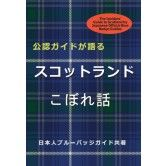 Insider's Guide to Scotland in Japanese